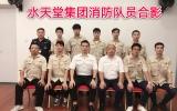 水万博体育苹果手机版万博manbetx客户端3.0消防队正式成立