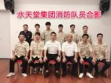 水亚博体育苹果版yabo21消防队正式成立