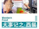 【水通社】企业大事记第二十七刊
